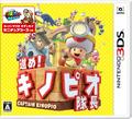 CTTT 3DS Boxart Jp.png