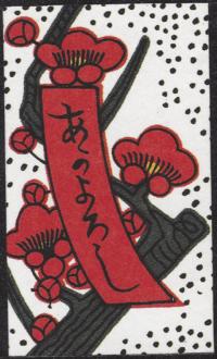 Second card of February in the Club Nintendo Hanafuda deck.