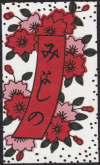 Second card of March in the Club Nintendo Hanafuda deck.
