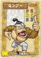 DKCG Cards - Kong Fu.png