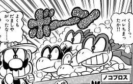 Koopa Bros.. Page 175, volume 26 of Super Mario-Kun.