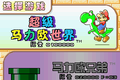 SMA2 Game Selection Screen CH.png