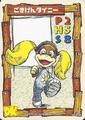 DKCG Cards Millenium - Happy Tiny Kong.png