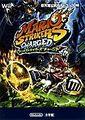 Mario Strikers Charged Shogakukan.jpg