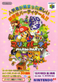 Mario Party - Japanese ad.png