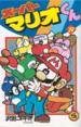 Super Mario-Kun manga volume 19 cover