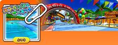 Preview of the Mario Kart Arcade GP DX course Splash Circuit