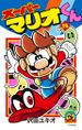 Super Mario-Kun 54.jpg