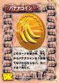 DKC CGI Card - Supp Banana Coin.png