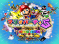Mario Party 5 Title Screen JP.png