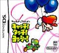 Yoshi Touch & Go Japanese Boxart.jpg