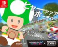 NL MK8D Toy Con Motorbike Promotional Artwork.jpg