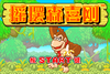 DK: King of Swing iQue Prototype Title Screen