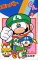 Luigi-kun.png