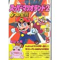 Wario land comics issue3.jpg