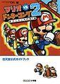 Mario vs. Donkey Kong 2 March of the Minis Shogakukan.jpg