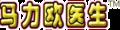Dr Mario 64 iQue logo.png