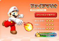Fire Mario, from Mario Kart Arcade GP DX.