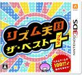 Rhythm Heaven Megamix JP Box Art.jpg