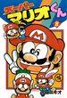 Super Mario-kun, 8th Issue