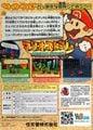 PaperMarioJapanBack.jpg