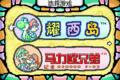 SMA3 Game Selection Screen CN.png