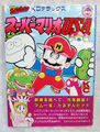 Super mario USA (exclusive issue) comic.jpg