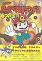 Wario land 2 issue 1.jpg