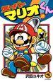 Super Mario-Kun #28