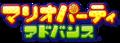 Mario Party Advance JPN Logo.png