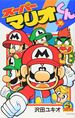 Super Mario-Kun Volume 36.