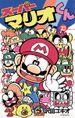 Super Mario-Kun #10