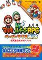 Mario & Luigi Paper Jam Shogakukan.jpg