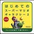 SMG2 DVD Case.jpg