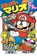 Super Mario-Kun #9