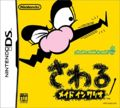 Wariowaretouched boxart japan.jpg
