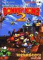 Donkey Kong Country 2 GBA Shogakukan.jpg