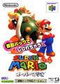 SM64 Japanese Rumble Pak cover.jpg