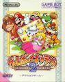Game Boy Gallery 2 JP cover.jpg