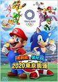 Mario&SonicTokyo2020BannerHK.jpg