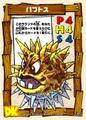 DKC CGI Card - Mill Puftoss.png