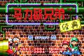 SMA CHN Mario Bros.png