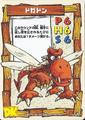 DKCG Cards Millenium - Dogadon.png