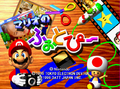 Mario no Photopi Title Screen.png