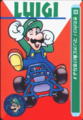 SMK Carddass Trading Card 5.png