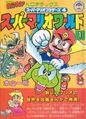 Super mario world 1st issue.jpg