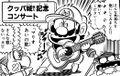 Mario SuperMarioKun.jpg