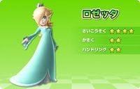 Rosalina artwork from Mario Kart Arcade GP DX.