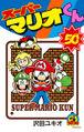Super Mario-Kun 50.jpg