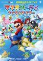 Mario Party Island Tour Shogakukan.jpg